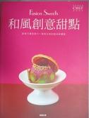 【書寶二手書T9/餐飲_YHR】和風創意甜點_編輯部