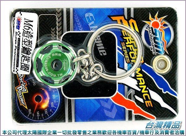【洪氏雜貨】A4710008313-4 台灣機車精品 六爪造型鑰匙圈 綠款單入 (現貨+預購)  鑰匙圈、鎖圈