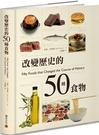 改變歷史的50種食物【城邦讀書花園】