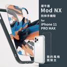 犀牛盾 Mod NX iPhone11 Pro Max 6.5吋 保護殼 防摔殼 手機殼 抗污防髒 邊框 透明背板 自由搭配