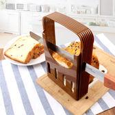 七夕情人節禮物烘焙工具吐司面包切割器切片刀家用面包機切片架鋸齒刀分片器套裝