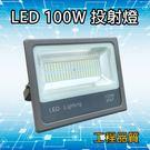 新發表 100W散光型投光燈(白光) 戶...