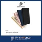 DUX DUCIS SKIN Pro 皮套/SAMSUNG Galaxy A71/手機殼/側掀皮套/保護皮套/立架皮套【馬尼通訊】