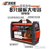 新能量250 315 220v 380v兩用全自動家用小型全銅雙電壓電焊機 好樂匯