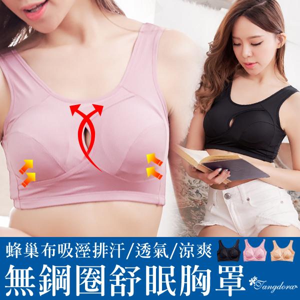 無鋼圈內衣。台灣製睡眠胸罩 涼爽吸溼.瑜珈運動內衣.孕媽咪內衣M.L.XL.Q【唐朵拉】(7063)