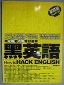【書寶二手書T1/語言學習_XBF】黑英語(基礎篇)-用左腦和右腦背好單字_邱大砲