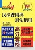 【鼎文公職‧國考直營】T5A39公務人員考試【民法總則與刑法總則】