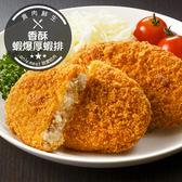 香酥蝦爆厚蝦排(198g/6片/包)(食肉鮮生)
