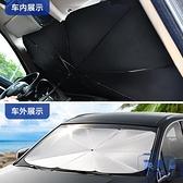 防曬隔熱遮陽擋傘式遮光罩遮陽傘前擋板汽車遮陽簾【英賽德3C數碼館】