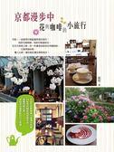 (二手書)京都漫步中:花與咖啡的小旅行