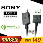[輸碼Yahoo88抵88元]SONY UCB11 Micro USB 原廠傳輸線 快充線 QC2.0 XA XP Z5 Z5P UCH10
