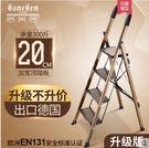 梯子家用折疊人字梯鋁合金加厚室內四五六步樓梯多功能梯  JX