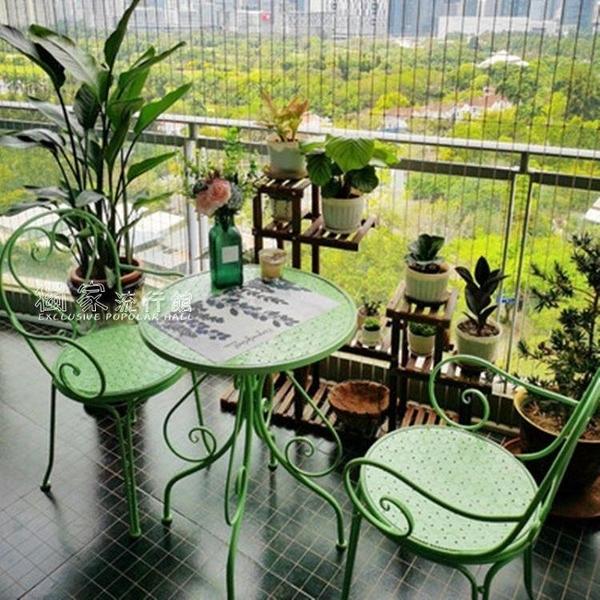 庭院桌椅簡約休閒鐵藝戶外桌椅組合陽台室外庭院咖啡廳奶茶店小茶幾小圓桌YJT 快速出貨