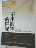 【書寶二手書T6/財經企管_FST】不用數字的研究_原價450_蕭瑞麟