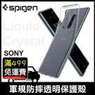 SPIGEN SGP Xperia 1 II 2代 Liquid Crystal 全透明 防摔殼 保護套 保護殼 軟殼