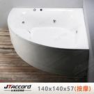 【台灣吉田】T305 角落型壓克力按摩浴缸140x140x57cm