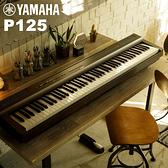 小叮噹的店-(單主機)山葉YAMAHA P125 P-125 88鍵電鋼琴 數位鋼琴