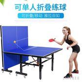 乒乓球桌家用可折疊式移動乒乓球臺室內標準兵乓桌案子PA1286『pink領袖衣社』