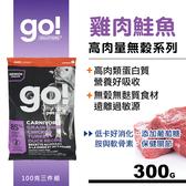 【SofyDOG】Go!85%高肉量無穀系列 雞肉鮭魚 老犬/減重配方 100克三件組