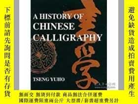二手書博民逛書店A罕見History Of Chinese Calligraph