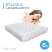 Martha天絲高彈力泡棉五段式護脊獨立筒床墊雙人6尺
