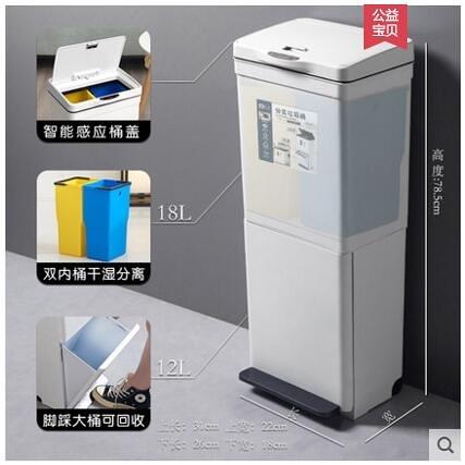 廚房垃圾桶智慧感應式雙層干濕分類垃圾桶家用大號大容量廚余專用 幸福第一站