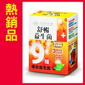 台塑生醫 舒暢益生菌 (30包,單盒)【杏一】