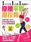 (二手書)1天只要1分鐘1個動作!瘦腰、平腹、提拉臀:1個月瘦7公斤!事業線、馬甲線、..