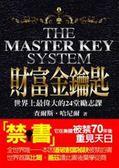 (二手書)財富金鑰匙