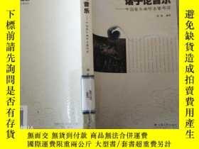 二手書博民逛書店罕見諸子論音樂:中國音樂美學名著導讀Y252251 劉藍 著 雲
