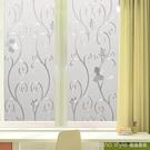 靜電窗戶玻璃貼紙衛生間透光不透明磨砂玻璃貼膜浴室防水玻璃窗紙 年終大促 YTL