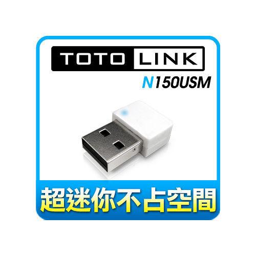TOTOLINK 極致迷你USB無線網卡