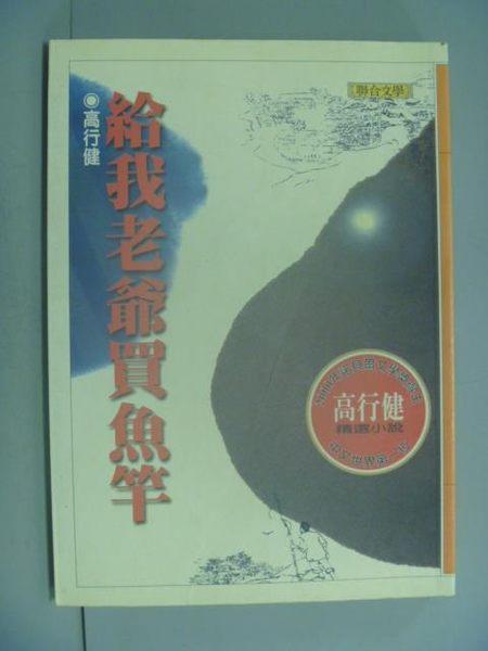 【書寶二手書T7/短篇_GDP】給我老爺買魚竿_高行健