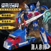 擎天柱變形玩具金剛汽車模型5手辦4合金版機器人兒童大黃蜂男孩6LXY7729『麗人雅苑』