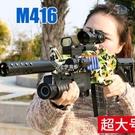 玩具槍 m416手自一體電動連發軟彈槍仿真吃雞全套裝備射擊男孩兒童玩具槍