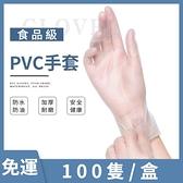 一次性手套 拋棄式手套防疫手套食品級加厚pvc餐飲100隻廚房塑料透明耐用【八折下殺】