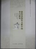 【書寶二手書T1/文學_MDV】敦煌及海外文獻中的李白研究_王國巍
