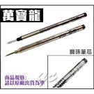 ●購買筆芯者請注意: 本公司所販售之萬寶龍筆芯皆為原廠貨,非原廠萬寶龍的筆,筆芯不適用喔!