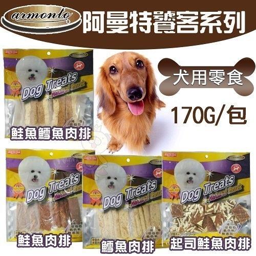 『寵喵樂旗艦店』阿曼特Armonto《Dog Treats AM-122系列》狗零食 多種口味可選