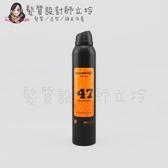 立坽『造型品』Mashup 時尚造型 N47 托斯卡尼增澤噴霧200ml HM01