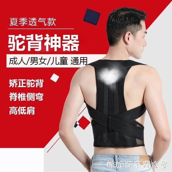 矯正帶 駝背矯正器男女專用糾正背部肩膀矯姿帶神器隱形背帶防駝背矯正帶 快速出貨