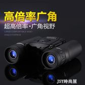 千里鷹袖珍雙筒望遠鏡 高倍高清微光夜視演唱會望眼鏡   JSY時尚屋