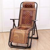 躺椅竹麻將椅躺椅折疊椅午休椅靠椅辦公室午睡椅折疊竹椅 QQ5428『優童屋』