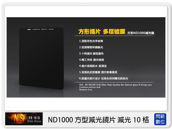 【24期0利率,免運費】NISI 耐司 ND1000 方形 減光鏡 100x100mm (減10格)