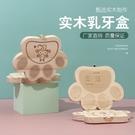 乳牙盒 收納乳牙盒女孩男孩兒童收藏盒12生肖牙齒紀念寶寶胎毛保存木十二 618狂歡