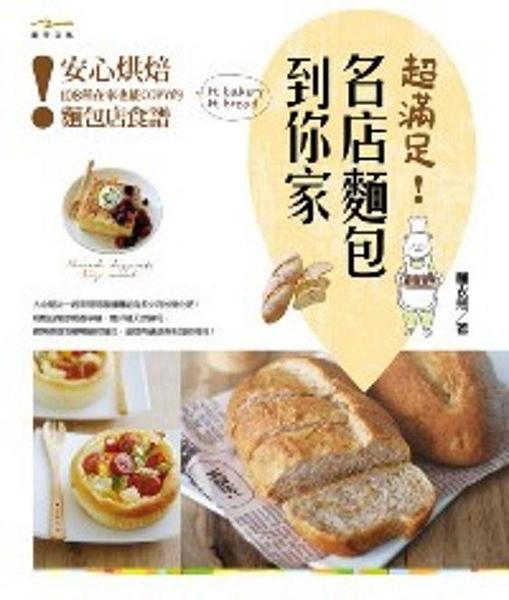 (二手書)超滿足!名店麵包到你家:安心烘焙!108種在家也能COPY的麵包店食譜