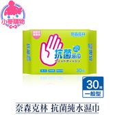 ✿現貨 快速出貨✿【小麥購物】奈森克林抗菌純水濕巾 台灣製 隨身包 濕紙巾【S006】