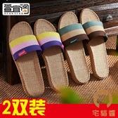 2雙裝 亞麻拖鞋女情侶家居防滑拖鞋居家四季涼拖鞋男【宅貓醬】