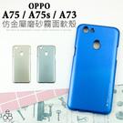 韓國 霧面 OPPO A75 / A75S / A73 質感 軟殼 TPU 金屬感 手機殼 矽膠 iJELLY 保護套