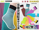 SN-2007 台灣製【2雙超值組】仙娜思條紋少女彩色襪 多層次搭配 繽粉糖果襪 推推襪